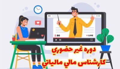 آموزش حسابداری آنلاین